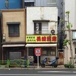 長崎菜館 - 2015/10/17外観