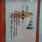 カドヤ食堂 - うしぺい出身・佐賀県の有田焼使用!しかもただのオシャレじゃない!!