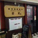 廣東海鮮酒家 堂記  - 御店