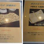 蕎麦切り さとう - 十割割蕎麦。蕎麦切りさとう(安城市)食彩品館.jp撮影
