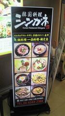 韓国料理 シンガネ