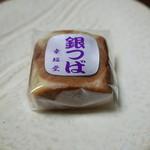 金つばの幸福堂 - 銀つば(150円)