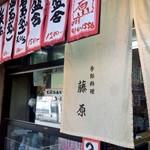 藤原 - 明石、魚の棚商店街西出口のすぐ北にある、明石の地の魚料理をメインとする、人気居酒屋さんです