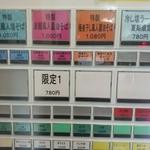 43334006 - 【2015.10.18(日)】店内にある券売機