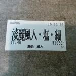 43334008 - 【2015.10.18(日)】食券