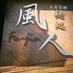 43334009 - 【2015.10.18(日)】店舗の看板