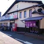 Sanukiudommurasaki - むらさき 妹尾店 2015年10月