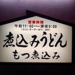 糸庄 - 【外観】糸庄