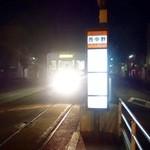 糸庄 - 【その他】最寄駅は富山地方鉄道の西中野だよ。