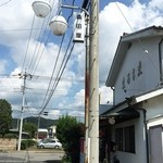 まるしま - 街灯の店名は森田屋のまま