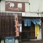 ちゃんこ鍋 弁慶 - 外観