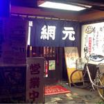 網元 - 昔ながらの落ち着く佇まいの一軒