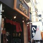 拉麺阿修羅 - 店頭(国道14号線沿い)