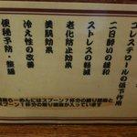 拉麺阿修羅 - 胡麻の効用