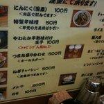 拉麺阿修羅 - サイドメニュー現金での追加歓迎