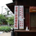 お休み処 梵天 - 全国から安産を祈る人々がやってくる中山寺。こちらで腹巻を頂きます。