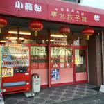 東北餃子館 -