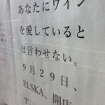 ELSKA -