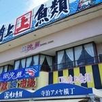 海鮮茶屋 汐の華 -