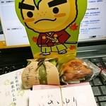 菓匠 吉兆庵 - ゆずるくんBOX