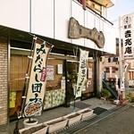 菓匠 吉兆庵 - 小野原東にあるお店の外観