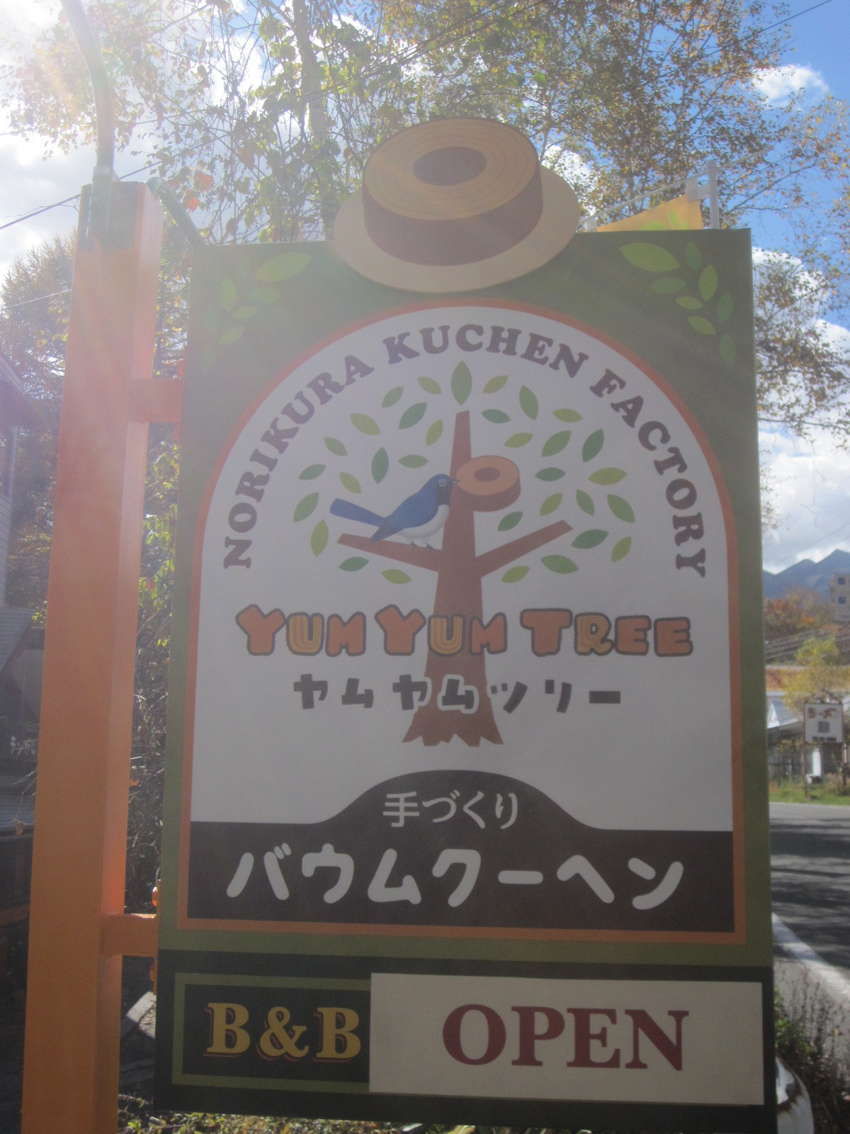 YUM YUM TREE name=