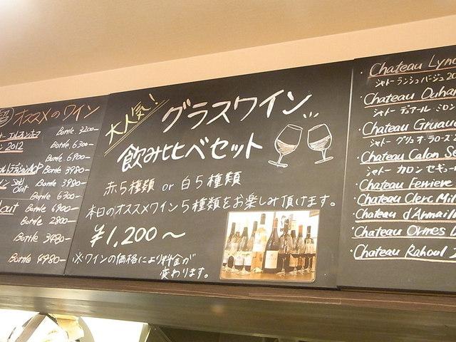 炭火串焼き&ワインバルEbisu - 5種類が飲めるグラスワイン飲み比べセットは¥1200