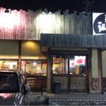 北海道らぁめん 伝丸 伊賀上野店 -