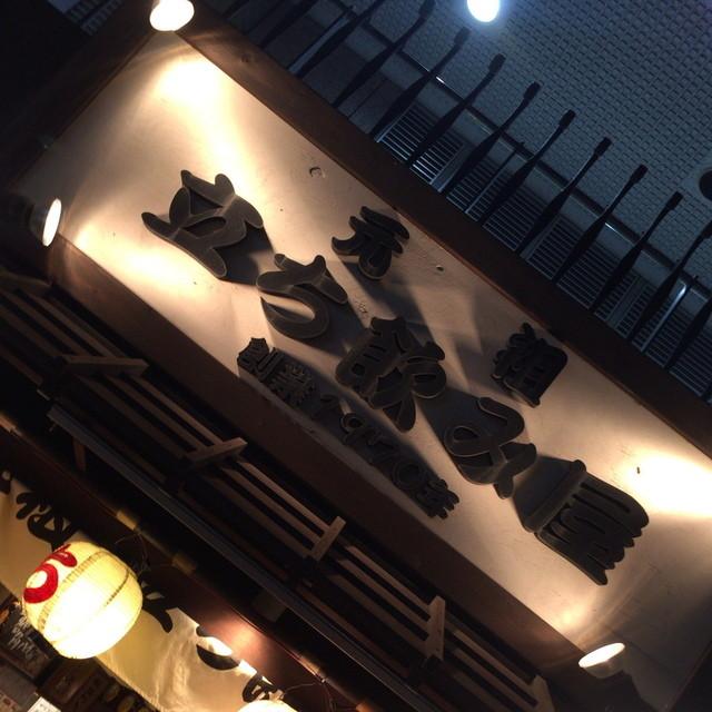 元祖立ち飲み屋 - 2015年10月