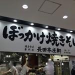 長田本庄軒 - フードコートで大繁盛