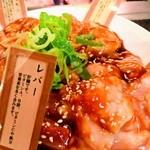 焼肉ぎゅうぎゅう - 新鮮ホルモン4種盛り