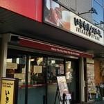 いきなりステーキ - お店 外観