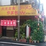 北京定食やまちゃん -