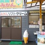 五ヶ所みかん直売店 土実樹 - こちらでソフトクリームやジュースをいただけます