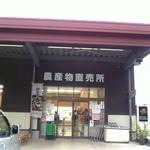 農の駅伊豆・修善寺営農センター - 2015/10 農の駅伊豆、入口