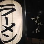 すみれ - ☆すみれ…ラーメン(*^^)v☆