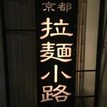 すみれ - ☆いろんなラーメン屋さんがありました☆