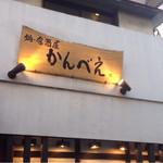 43359158 - 別府の商店街の近くです。