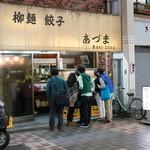 あづま - 2015.10 店舗外観