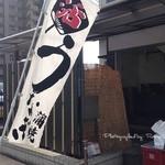 うなぎ福本 -