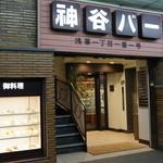 神谷バー - 2015.10 店舗外観
