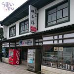 43362765 - 高野山 和泉伊商店