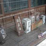 43362768 - 高野山 和泉伊商店