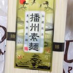 43372730 - 播州素麺☆