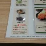 43372753 - +108円で味噌ダレ可