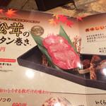 牛角 - 980円で松茸食べれるのには驚きました。