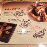 牛角 - 松茸の牛タン巻きの食べ方(´▽`*)