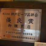 神戸屋 - 神戸牛をリーズナブルに提供しています