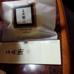 43379883 - 二兵衛あんパン 220円(税別)