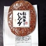 43380146 - 松阪牛入りハンバーグ